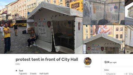 Намет під Ратушею у Львові виставили на міжнародний сервіс оренди житла Airbnb