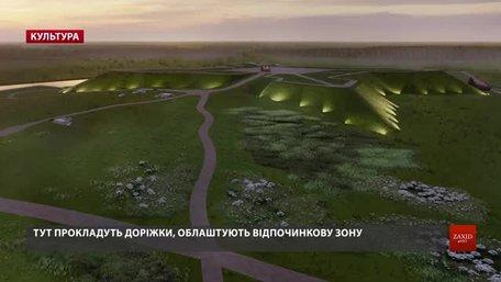 Автори показали проект першого в Україні історико-культурного парку «Древній Звенигород»