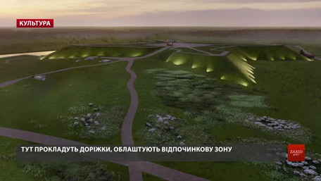 Проект першого в Україні історико-культурного парку «Древній Звенигород»