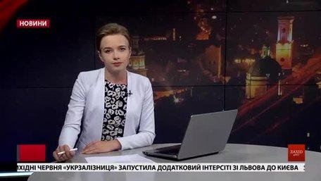 Головні новини Львова за 26 червня