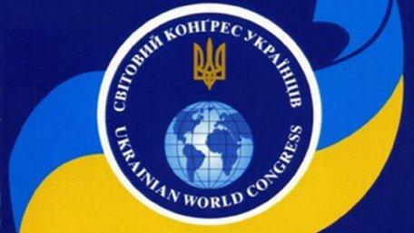 У Росії визнали «небажаним» Світовий конгрес українців