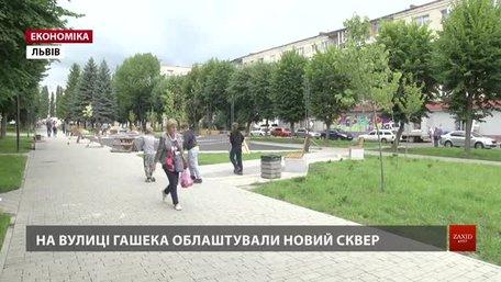 На місці занедбаного скверу на вулиці Гашека облаштували громадський простір