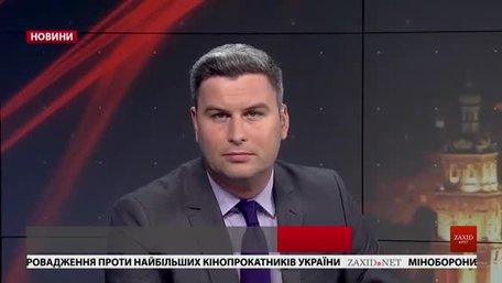 Головні новини Львова за 23 липня