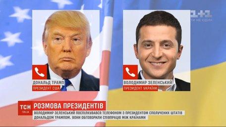 Володимир Зеленський провів першу телефонну розмову із Трампом