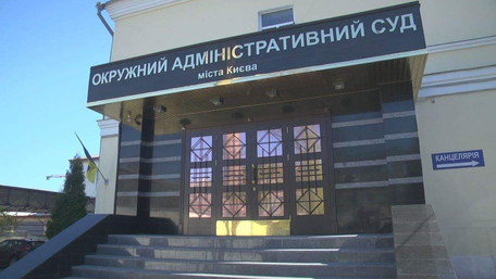 Окружний адмінсуд Києва обшукали через втручання його суддів у роботу влади