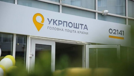 «Укрпошта» анонсувала підвищення тарифів на доставку преси з початку 2020 року