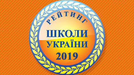 Львівський ліцей посів перше місце у рейтингу шкіл України за підсумками ЗНО