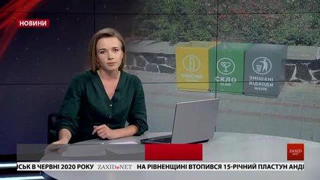 Головні новини Львова за 22 серпня