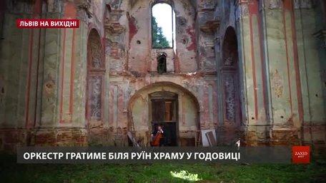 Культурні події у Львові на вихідні 23-25 серпня