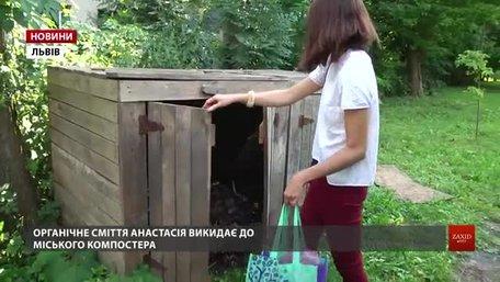 Восени у Львові запрацює міська станція компостування