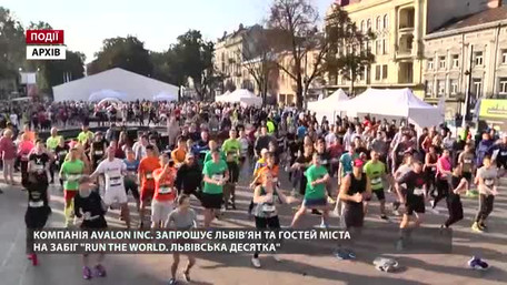 Avalon Inc. запрошує львів'ян та гостей міста на забіг «Run the world. Львівська десятка»