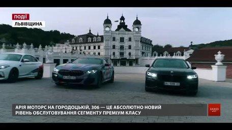 Арія Моторс ексклюзивно представила топові моделі  BMW