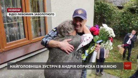 У селі Надітичі на Львівщині звільнений з полону моряк Андрій Оприско зустрівся з мамою