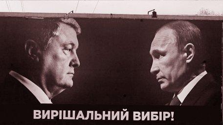 Як Порошенко програв інформаційну війну