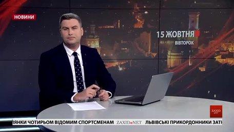 Головні новини Львова за 15 жовтня