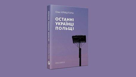 «Останні українці Польщі»