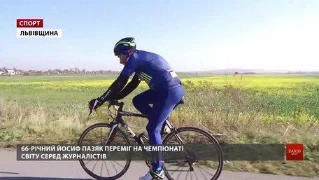 66-річний львів'янин Йосиф Пазяк став чемпіоном світу із велоспорту серед журналістів-ветеранів