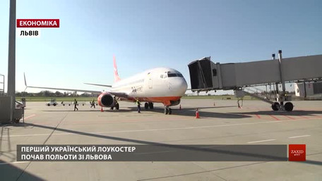 Перший український лоукостер почав виконувати польоти зі Львова