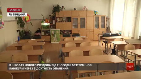 Школи Нового Роздолу закрили на канікули через холод у класах