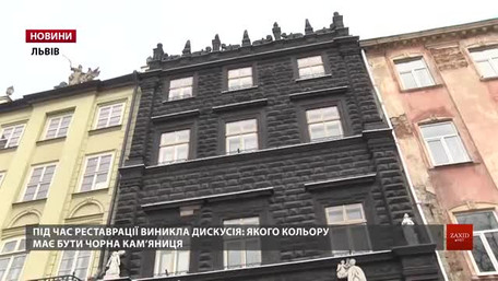 У середмісті Львова завершили реставрацію унікальної Чорної кам'яниці