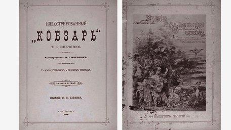 Український націоналізм «чужою» російською мовою в Російській імперії