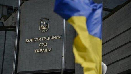 КСУ визнав конституційним проект закону про право народу ініціювати законодавчі зміни