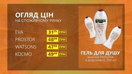 Огляд цін на гель для душу Palmolive у мережевих магазинах