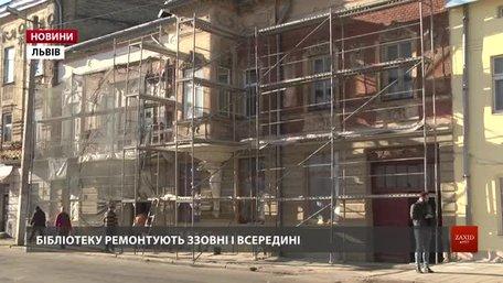 Оновлену бібліотеку «Під Високим Замком» відкриють до кінця року