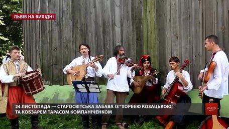 Культурні події у Львові на вихідні 22-24 листопада