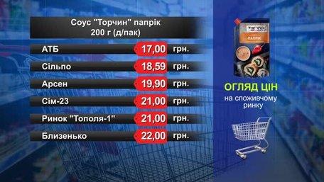 Соус «Торчин» папрік. Огляд цін у львівських супермаркетах за 25 листопада