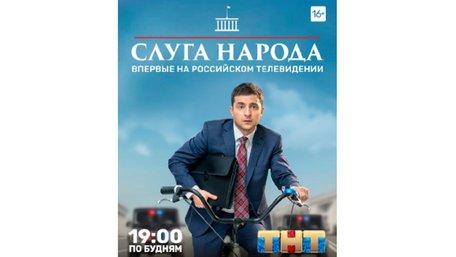 На російському телебаченні покажуть серіал «Слуга народу» із Зеленським в головній ролі