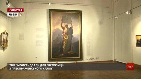 На виставці до 180-річчя Устияновича в Нацмузеї виставили його триметровий твір «Мойсей»