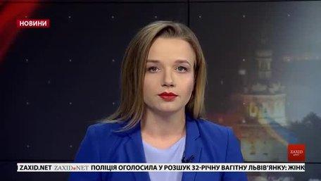 Головні новини Львова за 23 січня