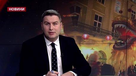 Головні новини Львова за 28 січня