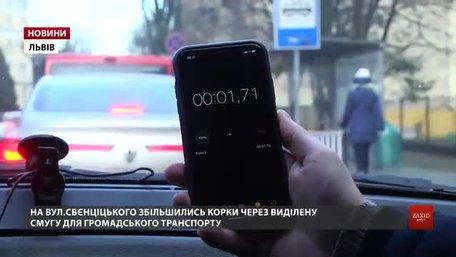 Журналісти провели експеримент, яким видом транспорту швидше дістатися з Сихова до центру Львова