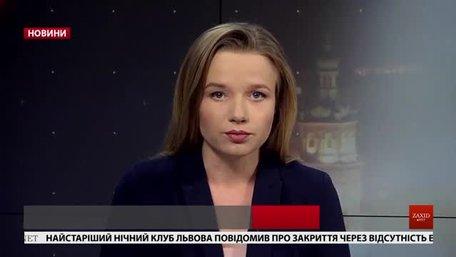 Головні новини Львова за 17 лютого
