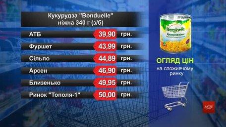 Кукурудза Bonduelle. Огляд цін у львівських супермаркетах за 19 лютого