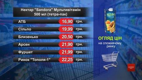 Нектар Sandora мультивітамін. Огляд цін у львівських супермаркетах за 21 лютого