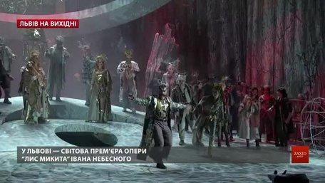 Культурні події у Львові на вихідні 21-23 лютого