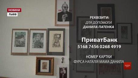 У неділю в «Дзизі» влаштують мистецький аукціон для порятунку Данила Патенка