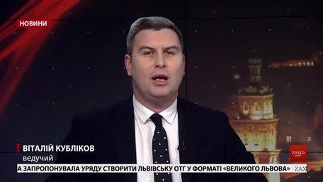 Головні новини Львова за 25 лютого