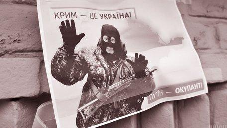 Крим: повзуча легітимізація анексії