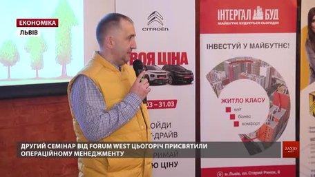 У Львові експерти розповіли про головні виклики для українського бізнесу
