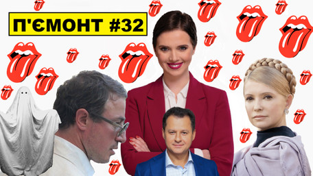 Мисливці за привидами, Батенко з Дубневичами і Тимошенко з «Пупсом»