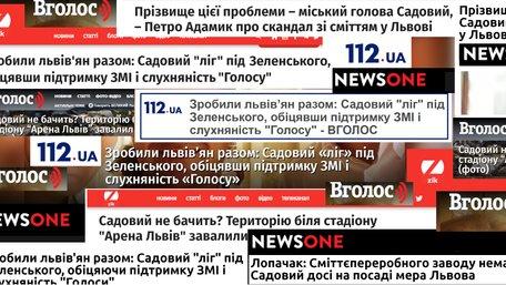 Медіа ОПЗЖ та «Свободи» почали спільну кампанію проти мера Львова