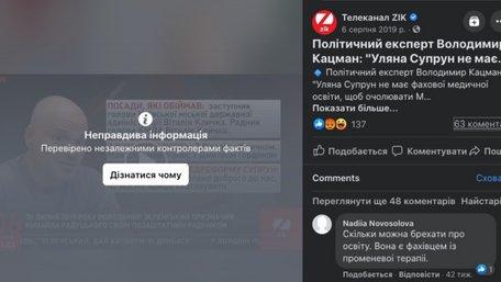 Facebook вперше позначив пост українського телеканалу як фейковий