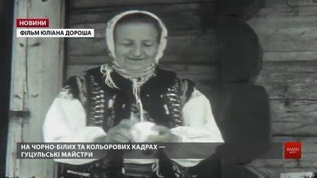 У Львові знайшли фільм першого українського кіномитця Галичини Юліана Дороша про гуцулів