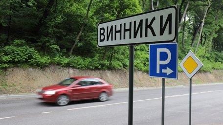 Прихильники від'єднання Винників готуються перекрити дві траси біля Львова