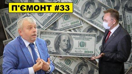Козловський забирає ринки і зриває сесію ЛМР, Зеленський їде до Львова