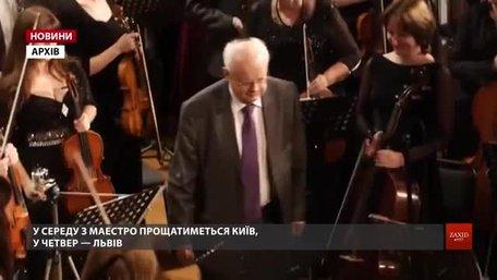 «Його музика – наш генетичний код», – музиканти та друзі згадують Мирослава Скорика